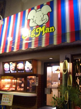 bigman4.jpg