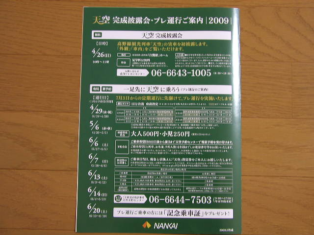 P4250028.jpg