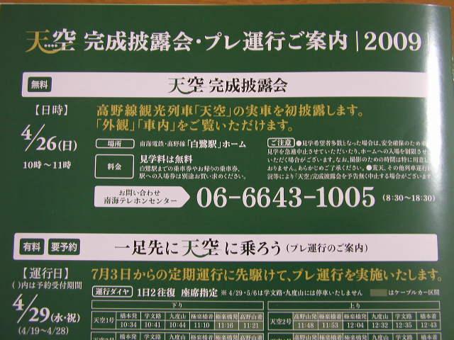 P4250029.jpg
