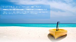 沖縄移住の失敗・問題・現実を経験した沖縄移住者の沖縄移住ブログ
