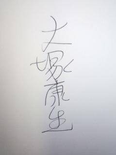 大塚康生大先生のサイン!