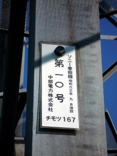ソニー幸田線 第10号