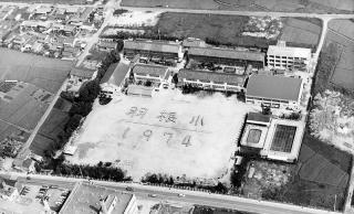 1974年の羽根小学校