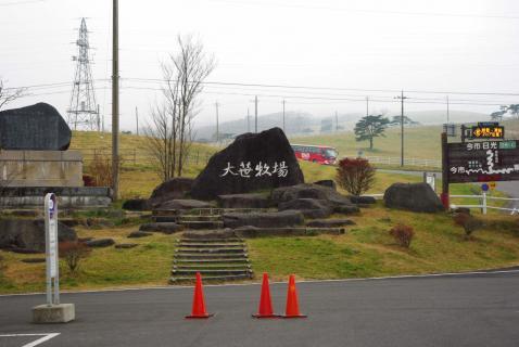 大笹牧場石碑
