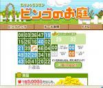 gpoint bingo2