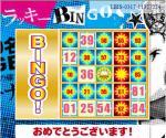 rakuten bingo