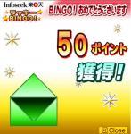 rakuten bingo50