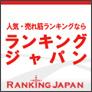 ランキングジャパン