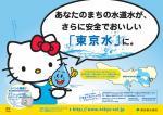 東京のおいしい水