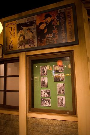名古屋麺屋横丁-11