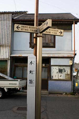 津島本町筋道しるべ