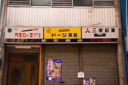 円頓寺商店街2-7
