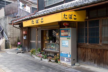 長谷寺門前の古いタバコ屋さん