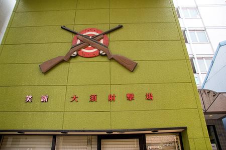 大須名所-12