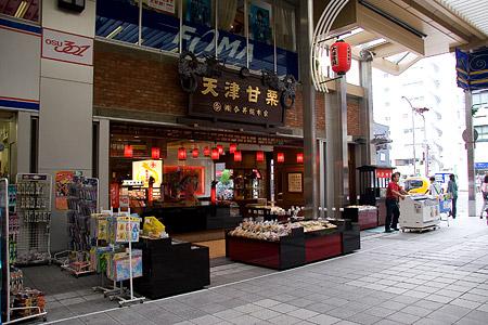 大須の昭和-3