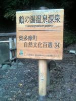 鶴の湯温泉源泉2