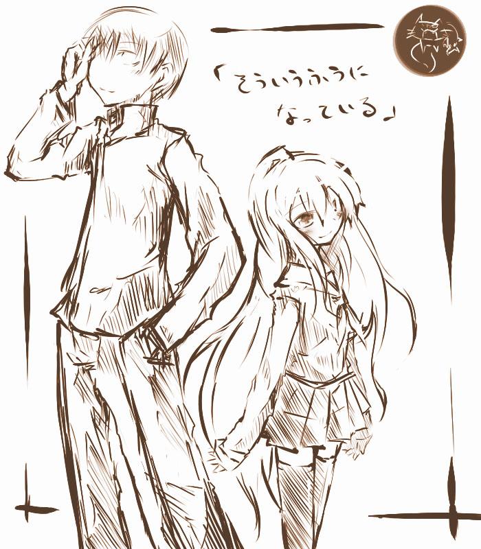 taiga_ryuuji.jpg