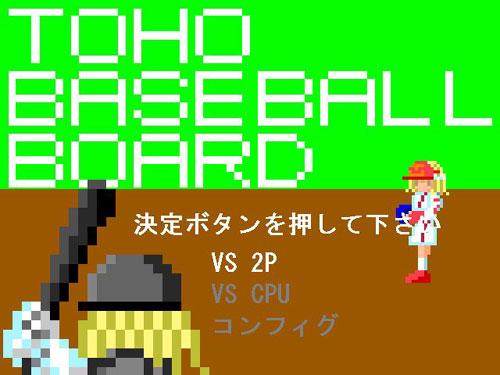 東方野球盤1