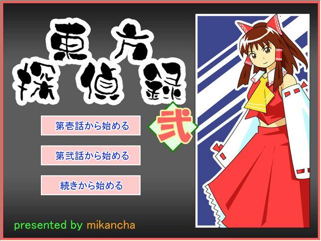 東方探偵録弐001