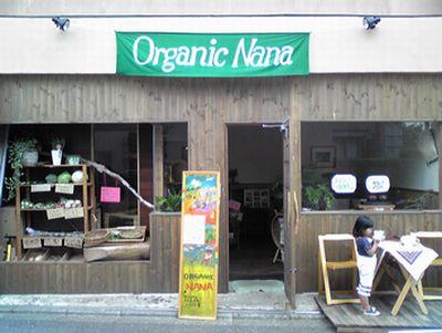 organicnana