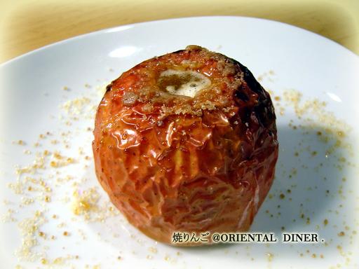 焼りんご1