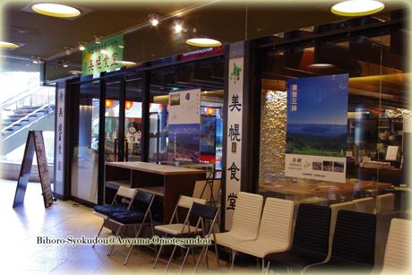 北海道オホーツク美幌食堂