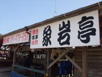 六口島 象岩亭
