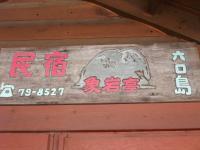 六口島 民宿象岩亭