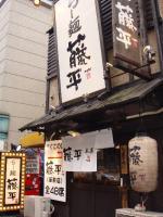 らー麺 藤平 本店