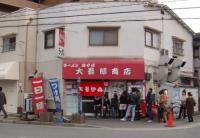 らーめん 大吾郎商店