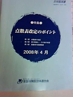 20080328180142.jpg