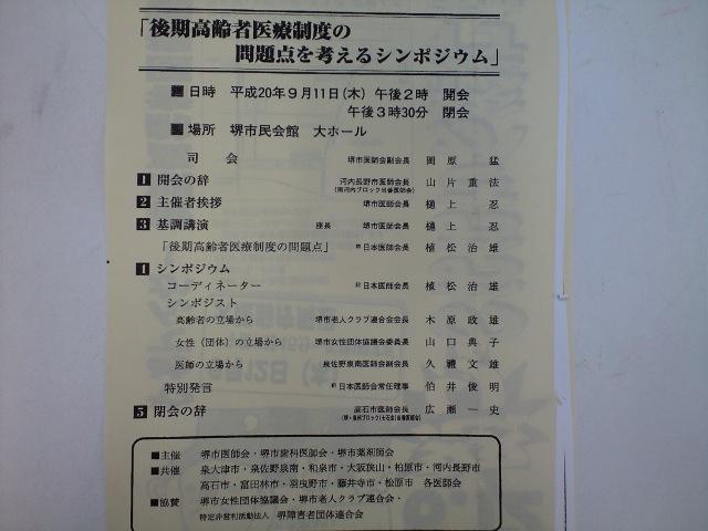 20080825112435.jpg