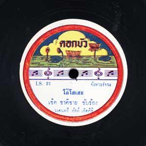 Thai_sp