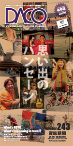20080619-newsave(frontcover).jpg