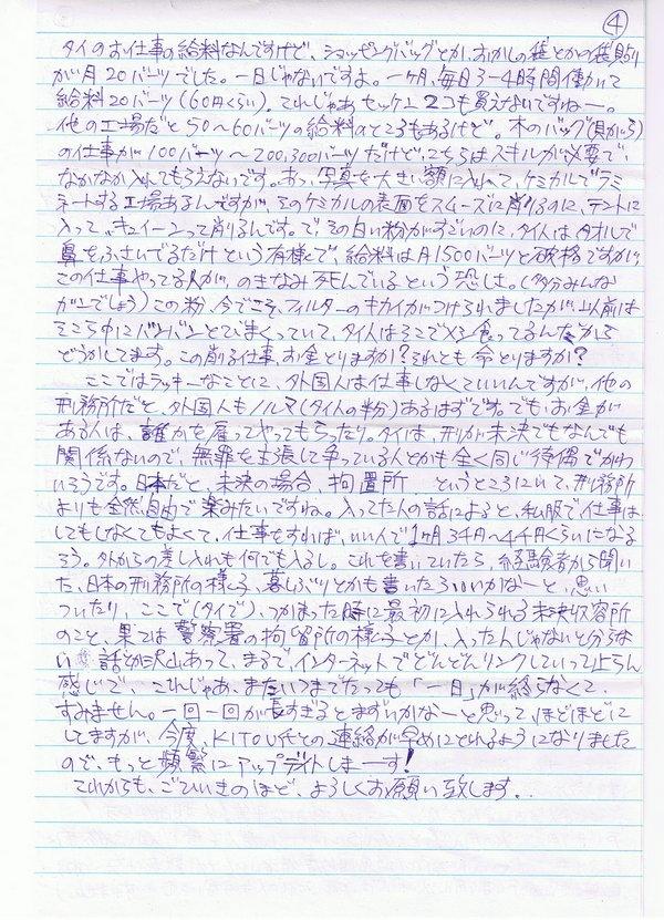 KEIMUSHO4.jpg