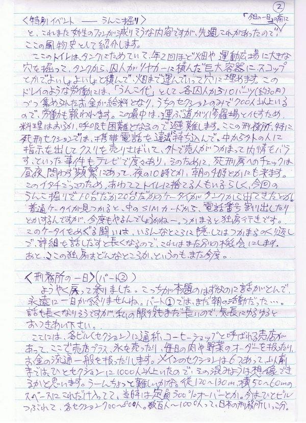 KEIUMUSHO2.jpg