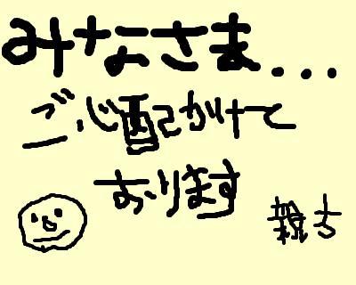snap_osyamanbe1220_20084320208.jpg