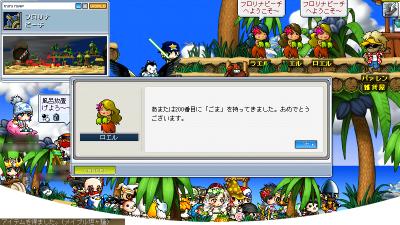 200番☆