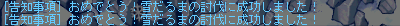 見事撃破☆
