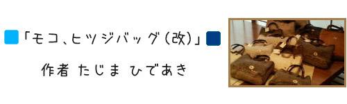モコ・ヒツジバッグ改