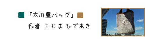 太田屋バッグ