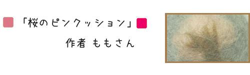 桜のピンクッション