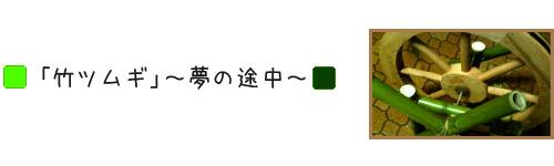 竹ツムギ~夢の途中~