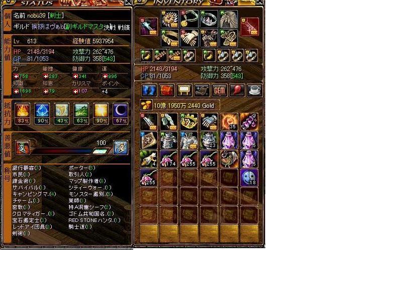 剣士のステと装備1