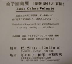 kaneko2.jpg