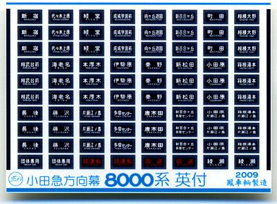 小田急方向幕(8000系英付)
