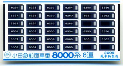 小田急前面車番(8000系6連)