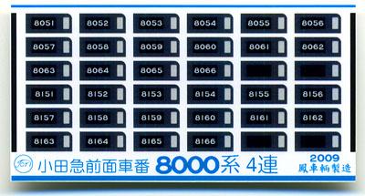 小田急前面車番(8000系4連)
