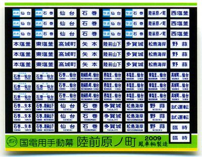 国電用手動幕(陸前原ノ町)
