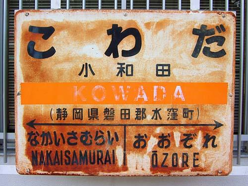 kowada-1.jpg